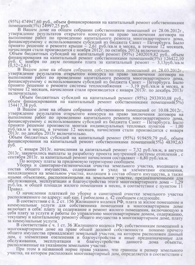 Ответ Дубового Гнатченко В.В. 2 стр.