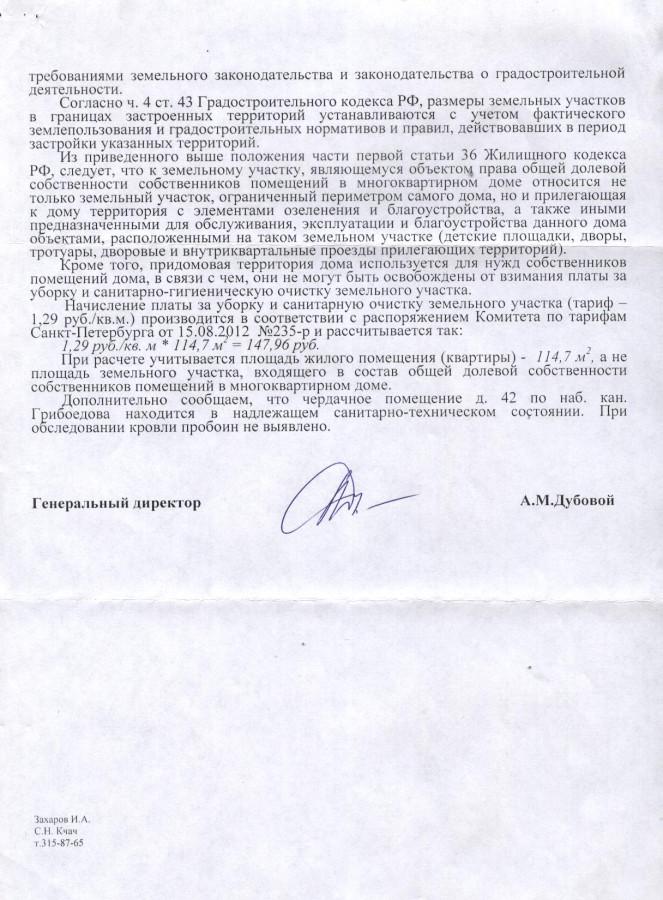 Ответ Дубового Гнатченко В.В. 3 стр.