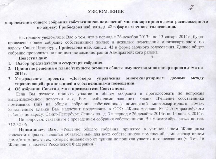 Уведомление Гнатченко тек. ремонт