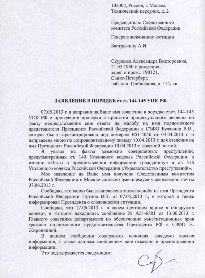 Заявление от 02.08.13 г. Бастрыкину - Жиронкина 1 стр.