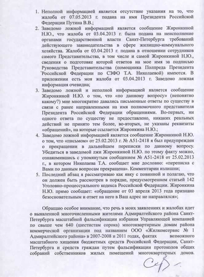Заявление от 02.08.13 г. Бастрыкину - Жиронкина 2 стр.