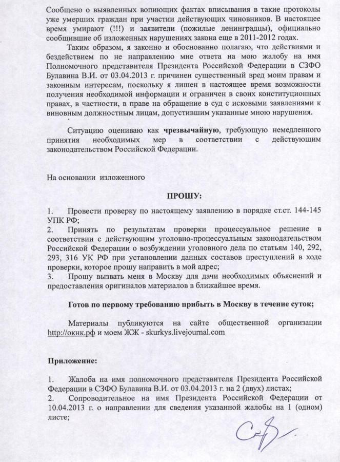Заявление от 02.08.13 г. Бастрыкину - Жиронкина 3 стр.