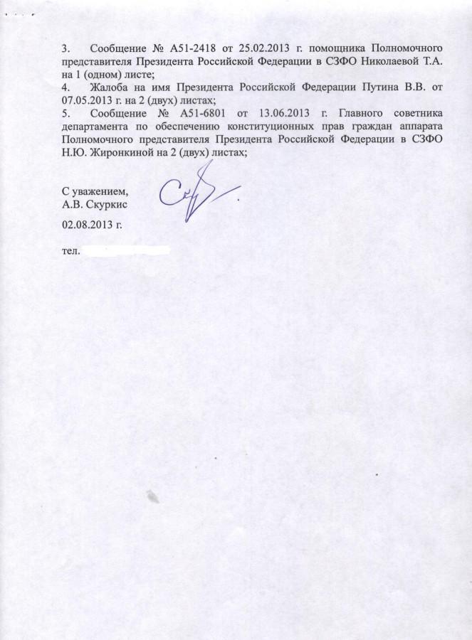 Заявление от 02.08.13 г. Бастрыкину - Жиронкина 4 стр.
