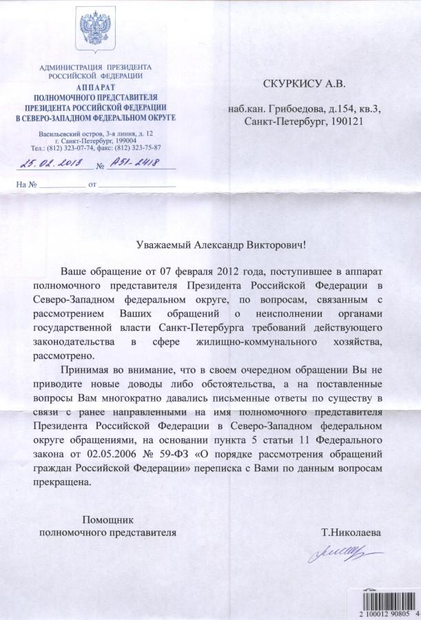 Ответ Николаевой на жалобу от 07.02.2013