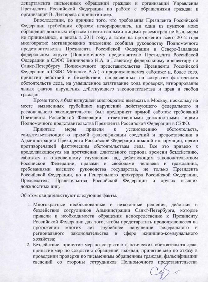 Жалоба Винниченко от 07.02.13 г. 2 стр.