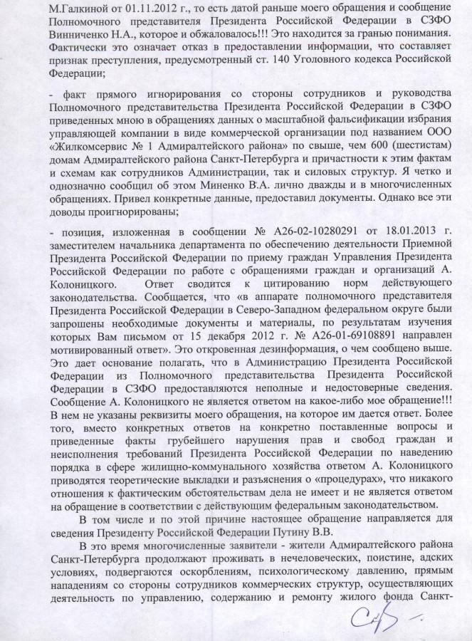Жалоба Винниченко от 07.02.13 г. 5 стр.
