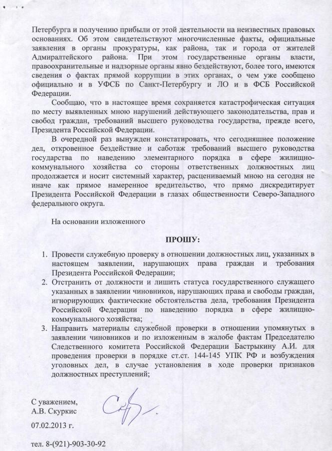 Жалоба Винниченко от 07.02.13 г. 6 стр.
