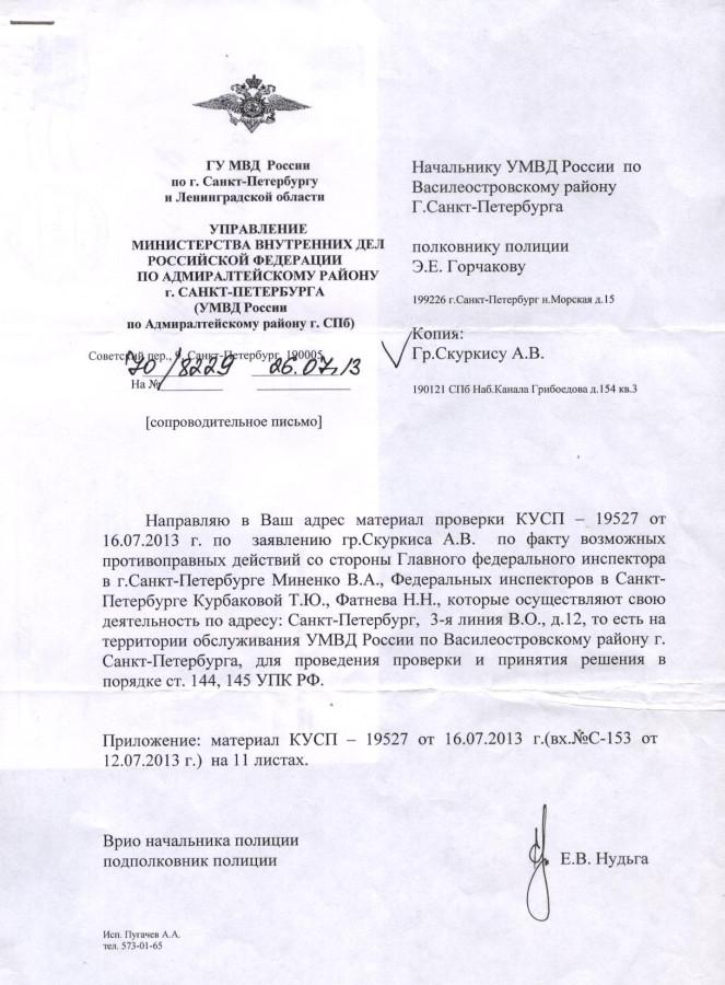 Розыск Миненко и Кубраковой - 1
