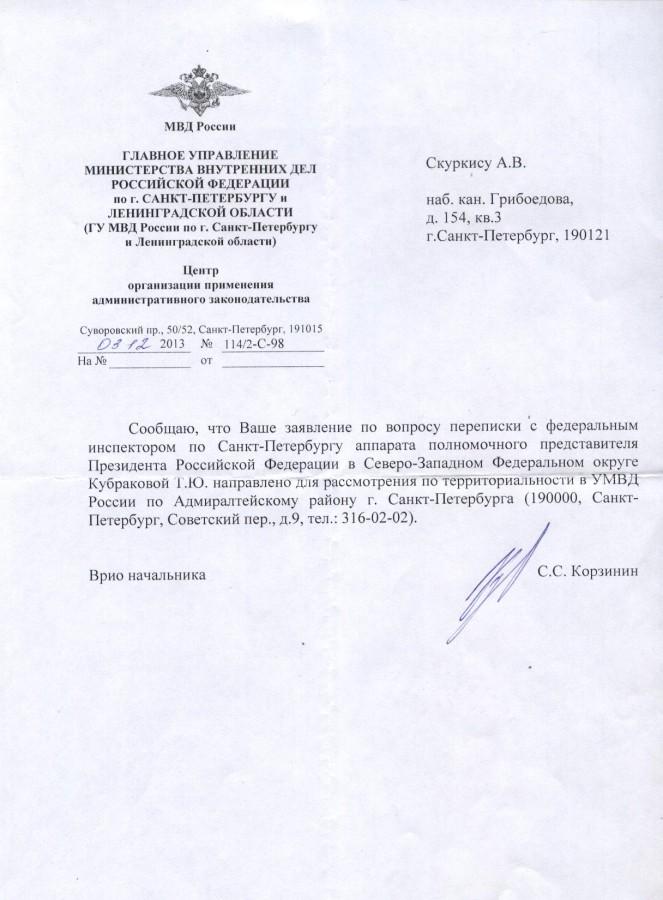 Розыск Миненко и Кубраковой - 2