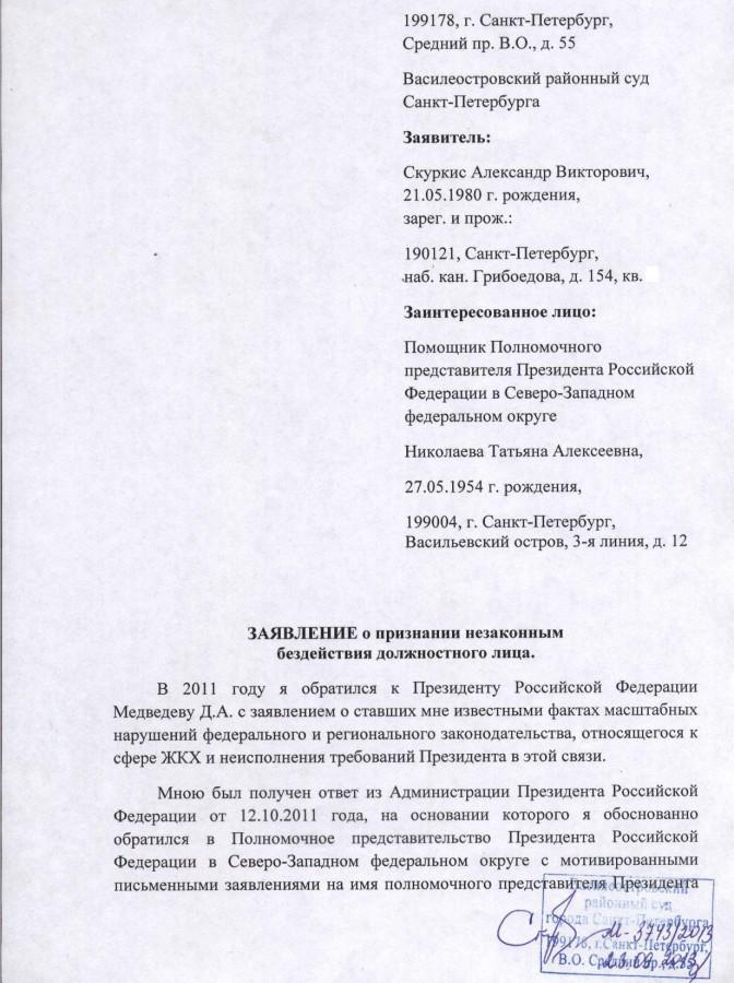 Исковое Николаевой 1 стр.