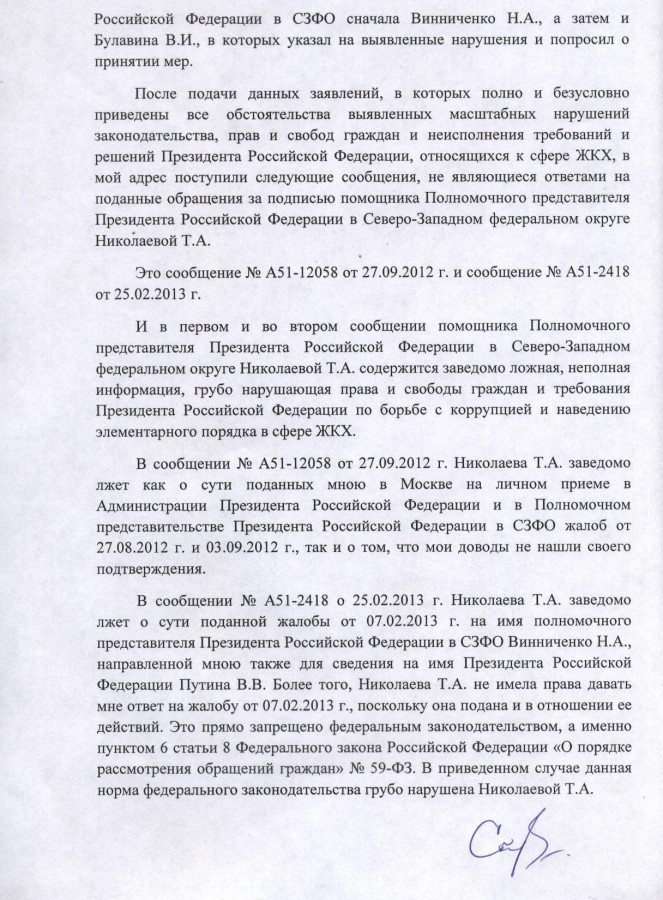 Исковое Николаевой 2 стр.
