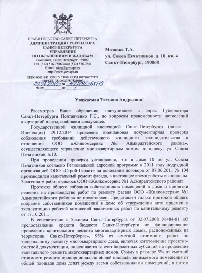 Зиброва - Полтавченко УБЭП