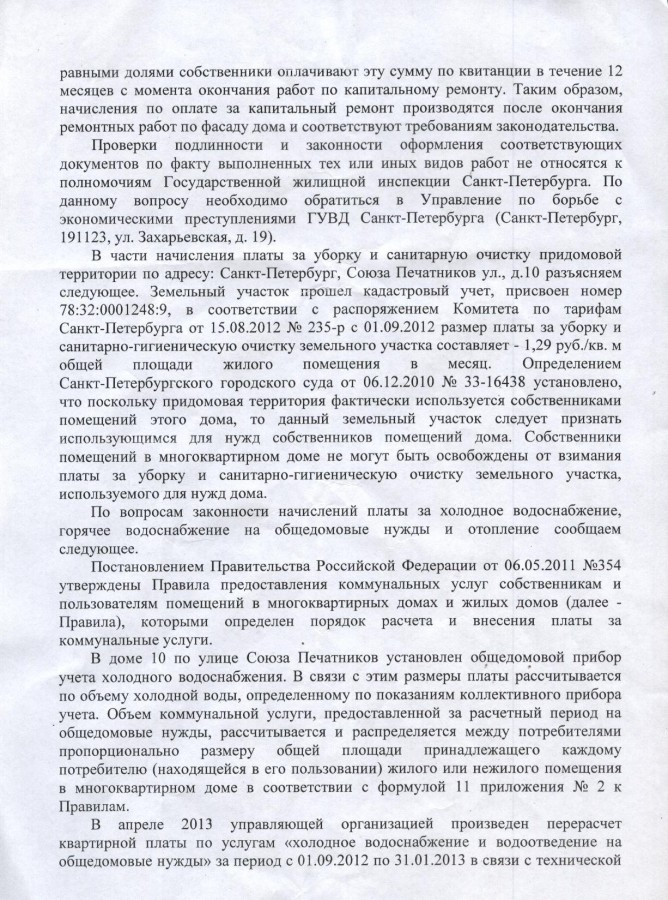 Зиброва - Полтавченко УБЭП 2 стр.