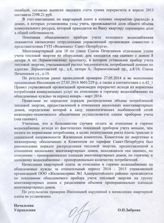 Зиброва - Полтавченко УБЭП 3 стр.