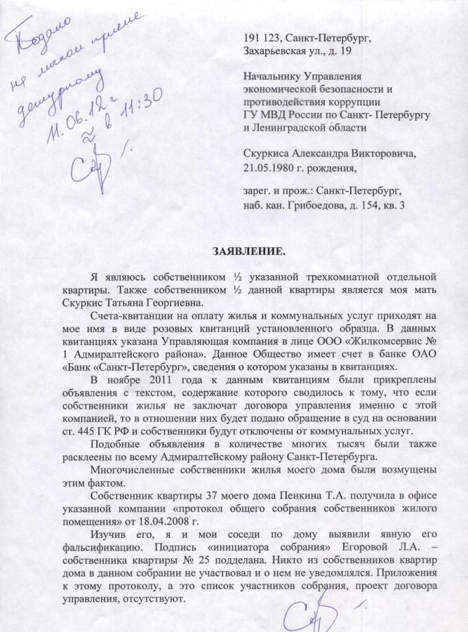 Заявление в УБЭП 11.06.12 г. - 1 стр.