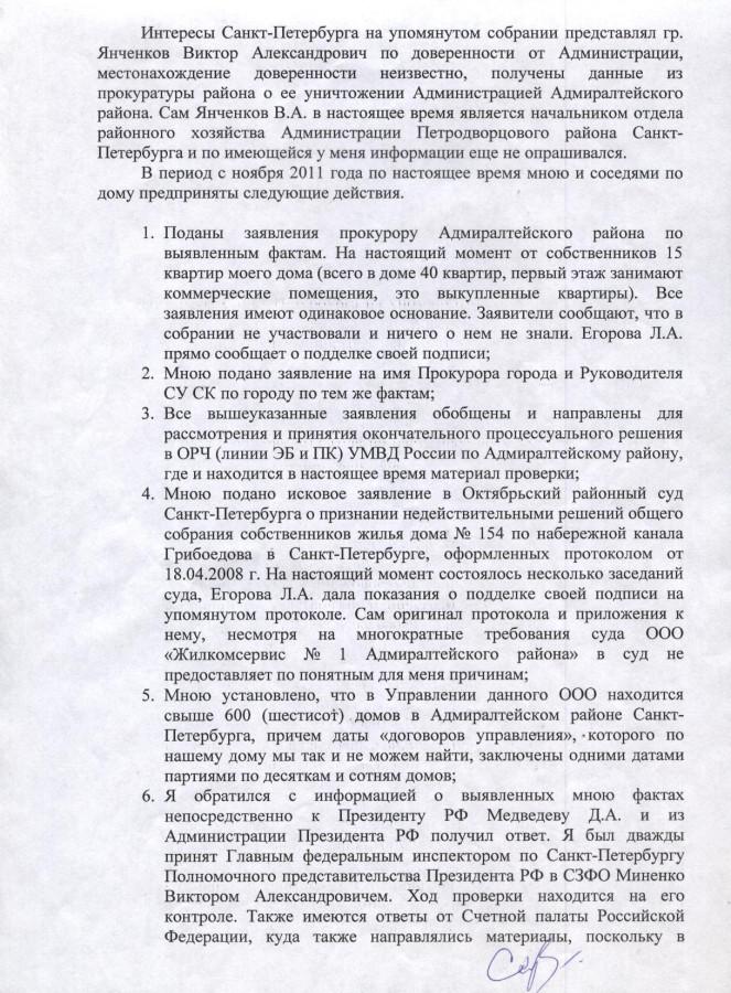 Заявление в УБЭП 11.06.12 г. - 2 стр.