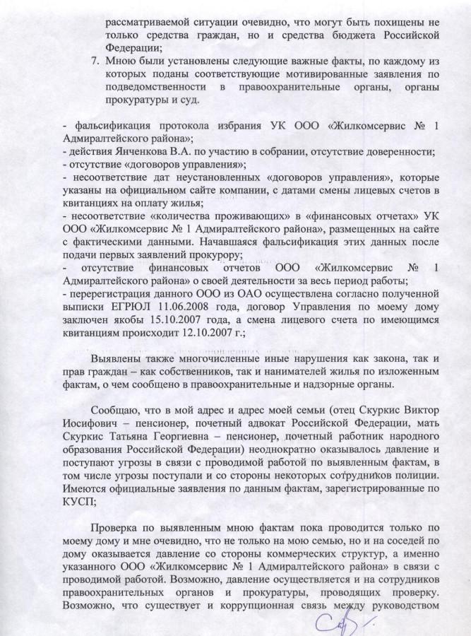 Заявление в УБЭП 11.06.12 г. - 3 стр.