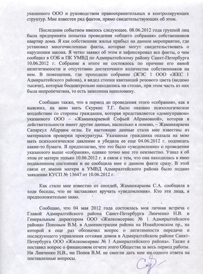 Заявление в УБЭП 11.06.12 г. - 4 стр.