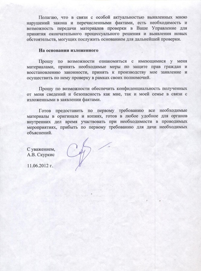 Заявление в УБЭП 11.06.12 г. - 5 стр.
