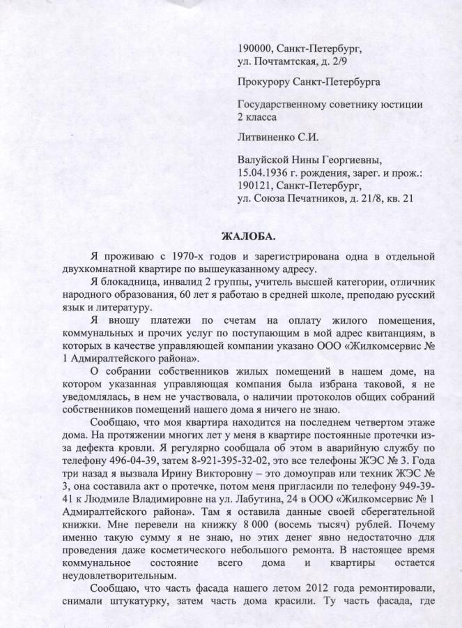 Жалоба Валуйской Н.Г. 1 стр.