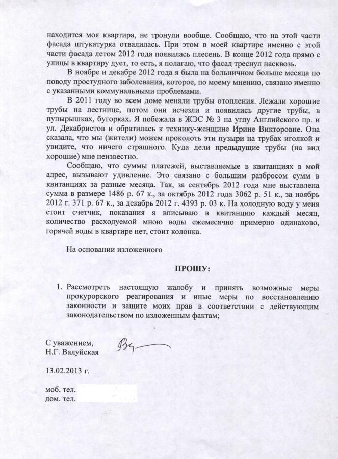 Жалоба Валуйской Н.Г. 2 стр.