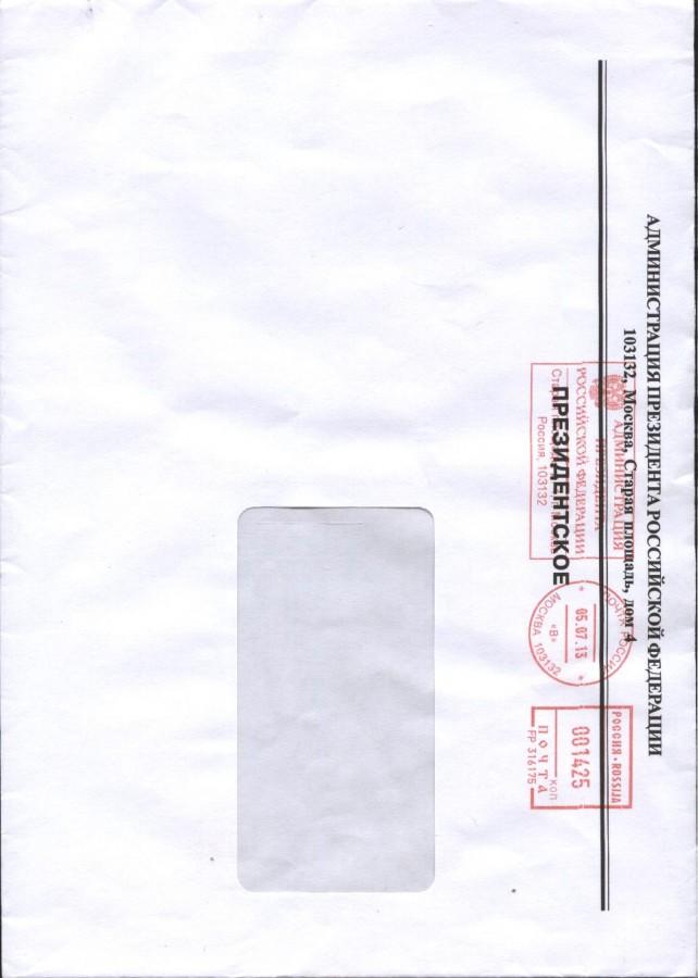 Конверт Резника 1 стр.