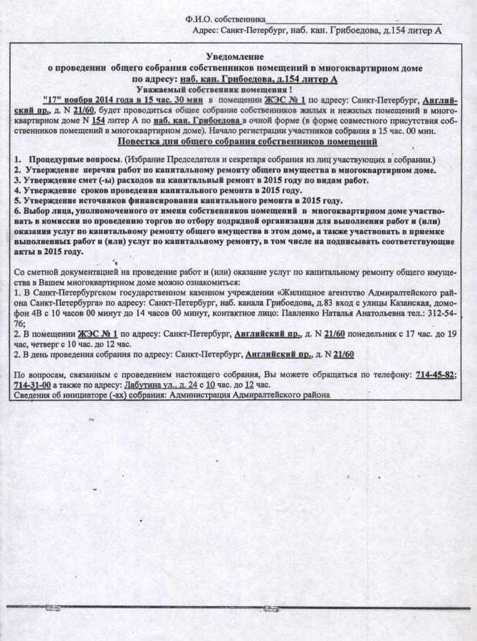 Уведомление 12.11.2014 г. - капремонт