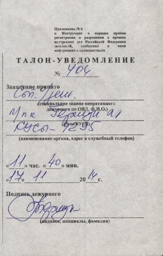 Заявление 144-145 УПК РФ 17.11.2014 г. - талон-уведомление