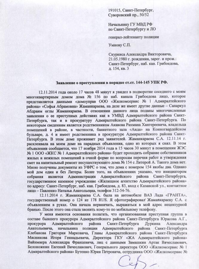 144-145 от 17.11.2014 г. - капремонт 1 стр.