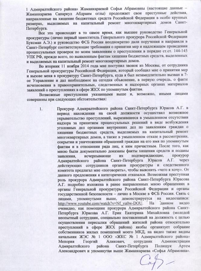 144-145 от 17.11.2014 г. - капремонт 2 стр.