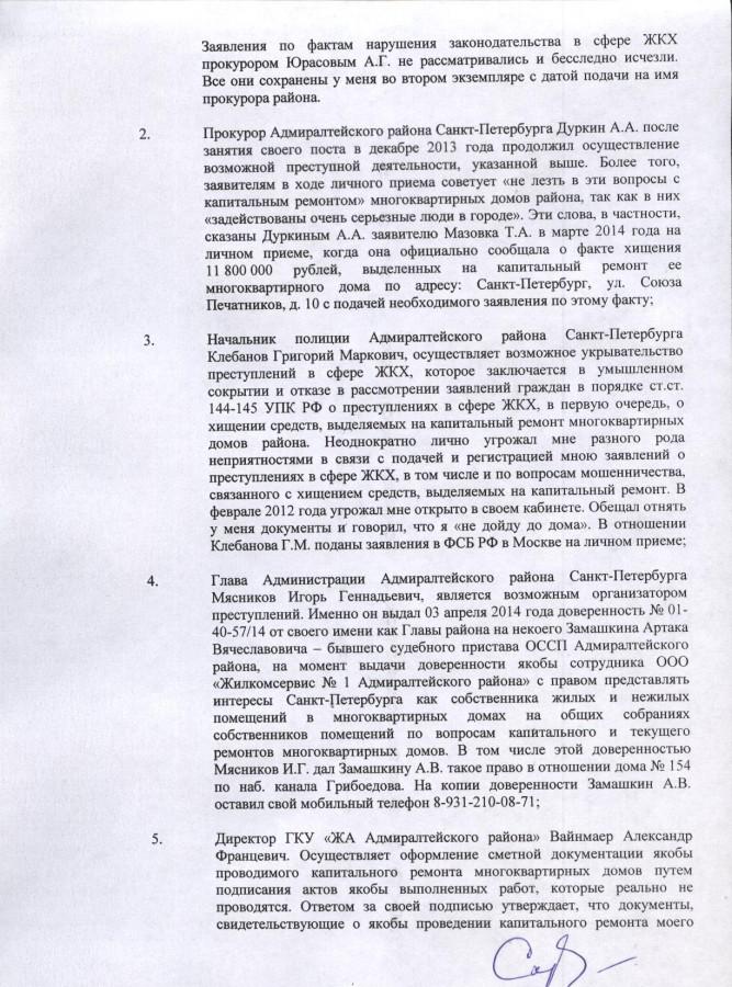 144-145 от 17.11.2014 г. - капремонт 3 стр.