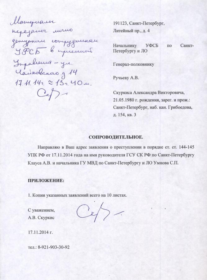 Заявление 144-145 УПК РФ 17.11.2014 г. - УФСБ