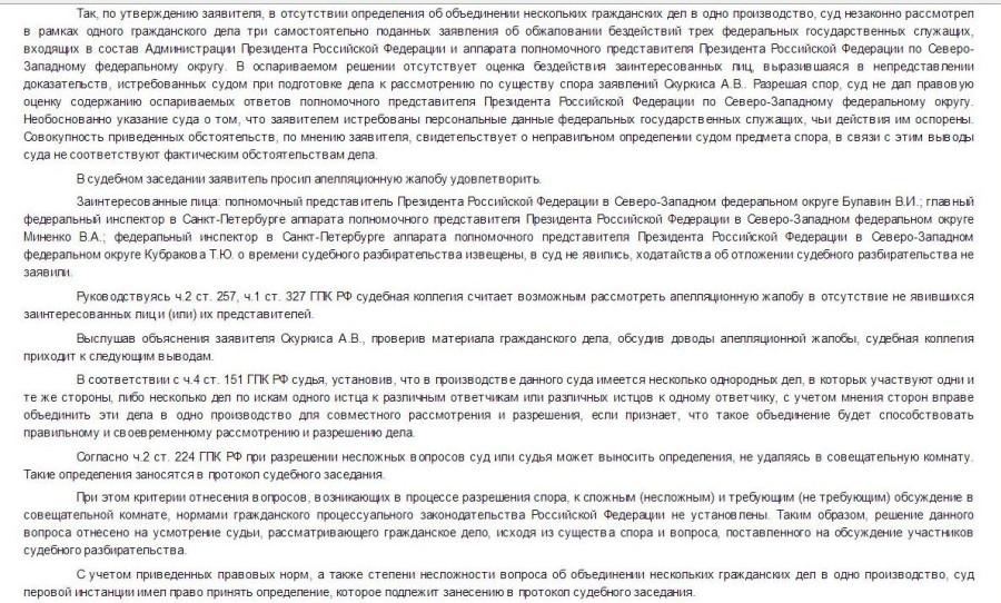 Миненко, Кубракова, Булавин - 2