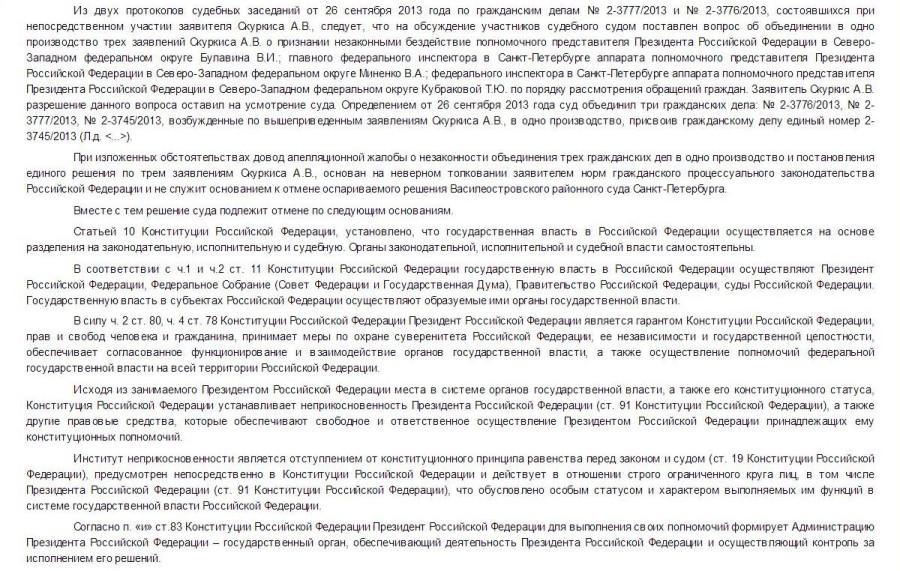 Миненко, Кубракова, Булавин - 3