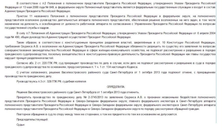 Миненко, Кубракова, Булавин - 4