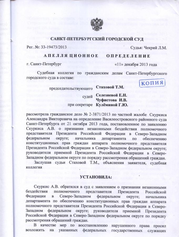 Решение Гор. суда по Малининой 1 стр.
