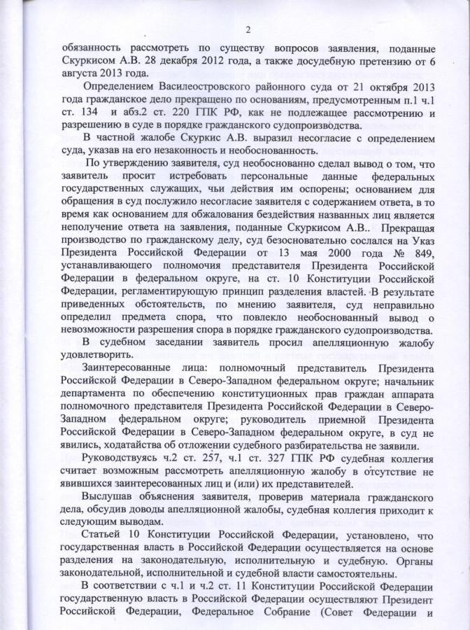 Решение Гор. суда по Малининой 2 стр.