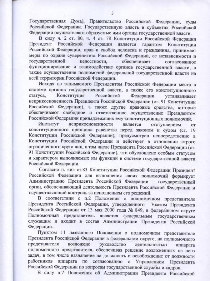 Решение Гор. суда по Малининой 3 стр.