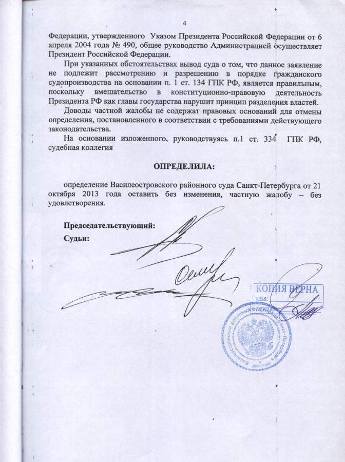 Решение Гор. суда по Малининой 4 стр.