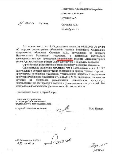 Попова Дуркину кап.ремонт Правительство