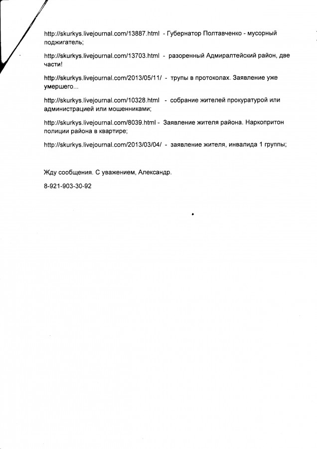 Ответ Скуркису А.В. - 0004