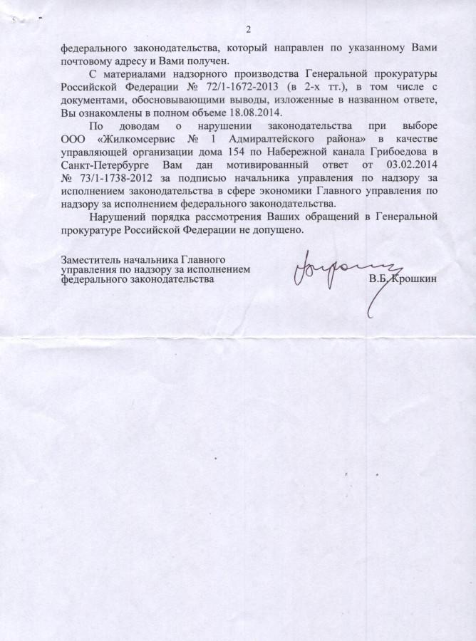 Крошкин - 2 стр.