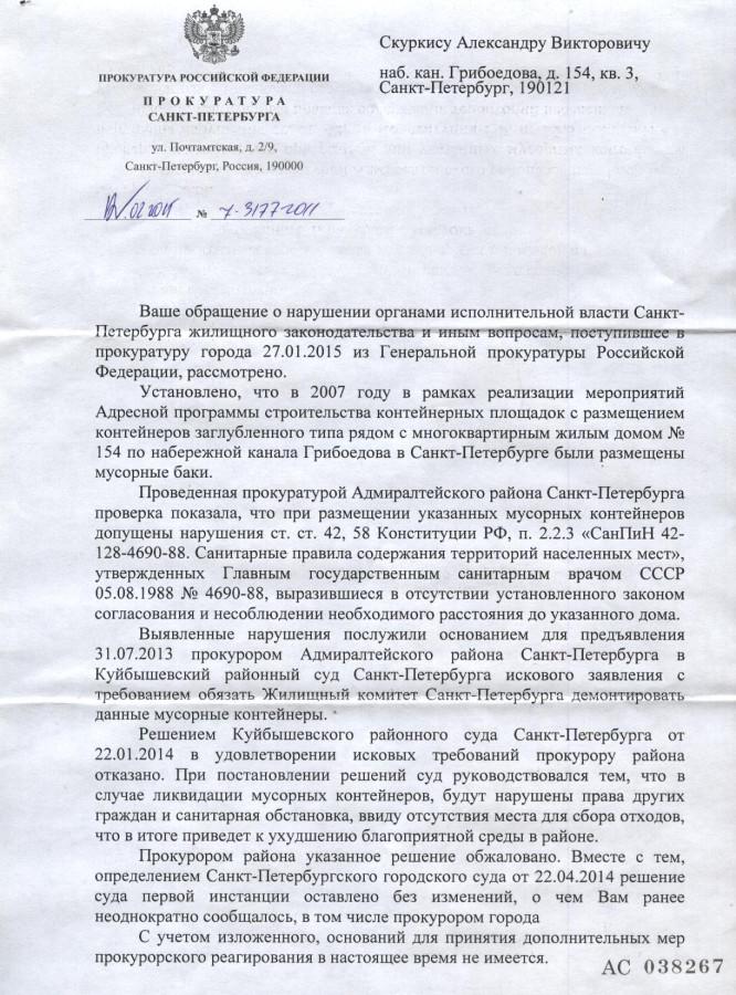 Попова - помойный преступник 1 стр.