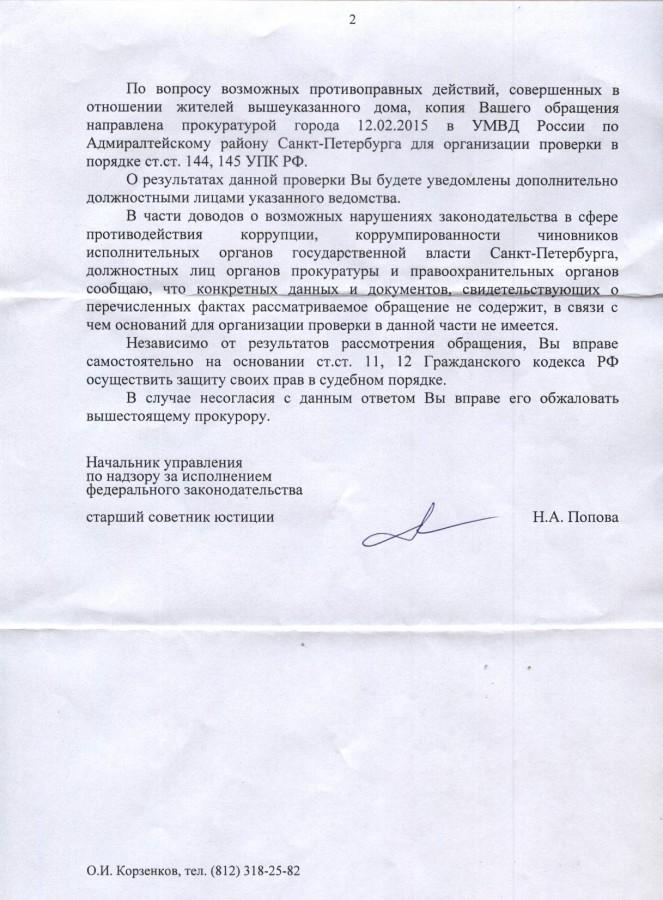 Попова - помойный преступник 2 стр.