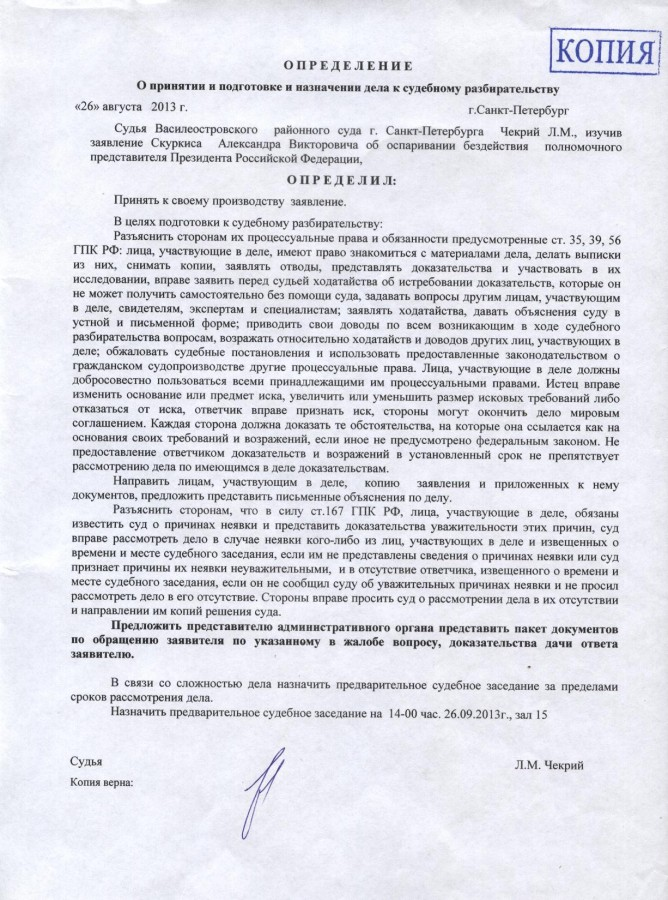 Определение суда по Булавину
