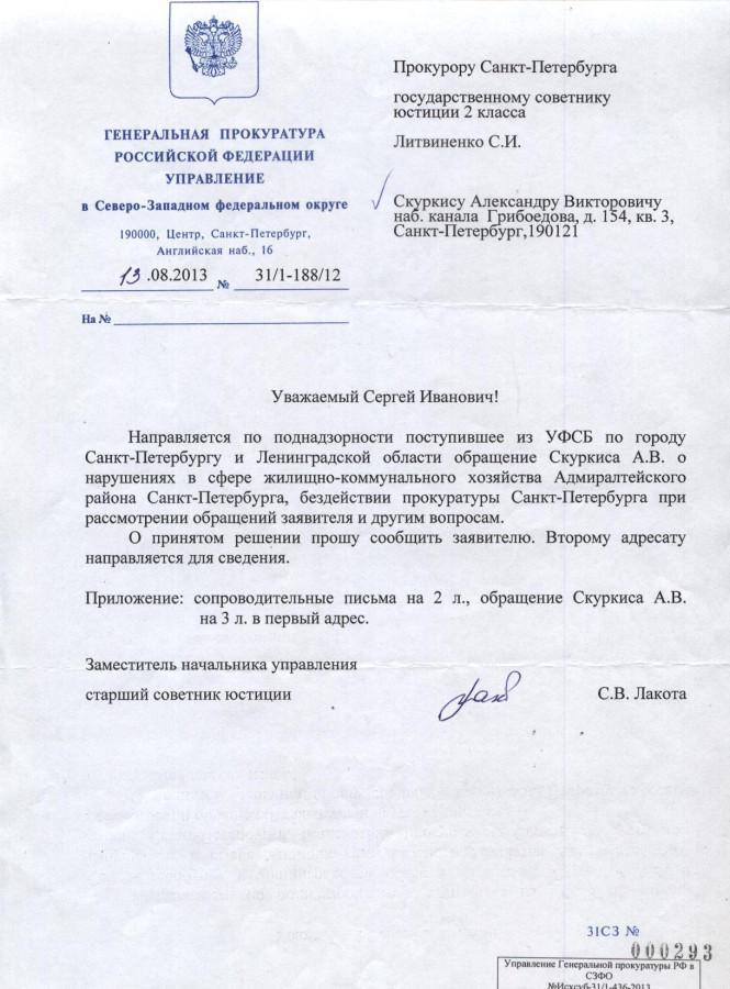 Лакота УФСБ 1