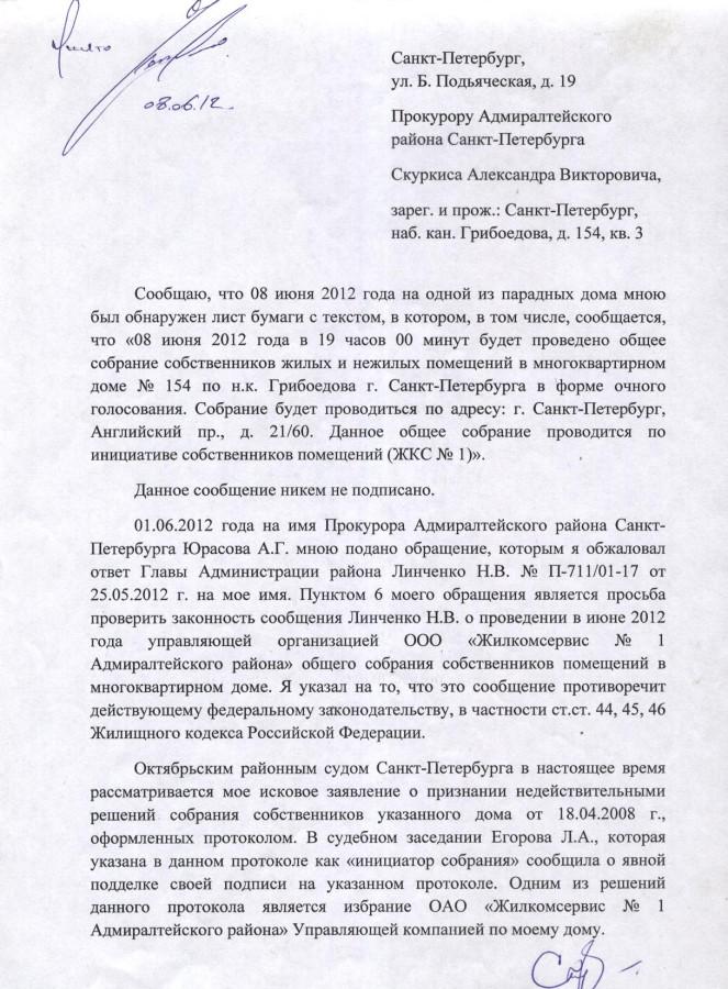 Заявление Юрасову А.Г. по 08.06.12 - 1, 1 стр.