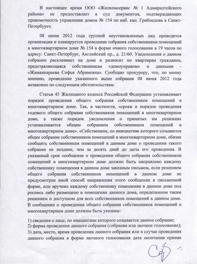 Заявление Юрасову А.Г. по 08.06.12 - 1, 2 стр.