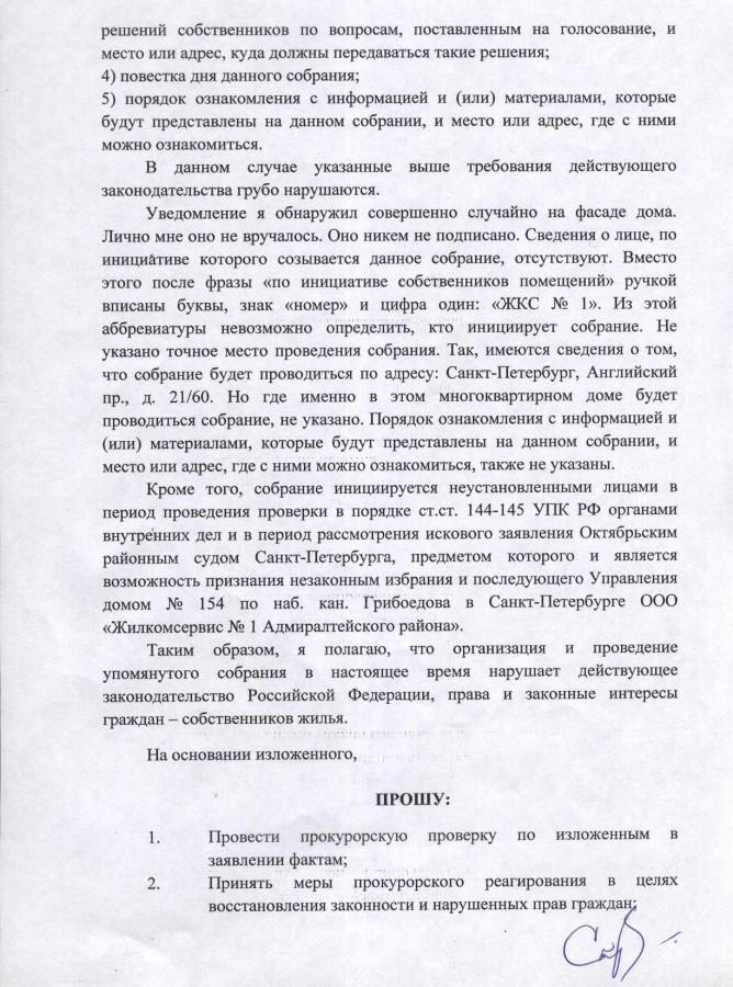 Заявление Юрасову А.Г. по 08.06.12 - 1, 3 стр.