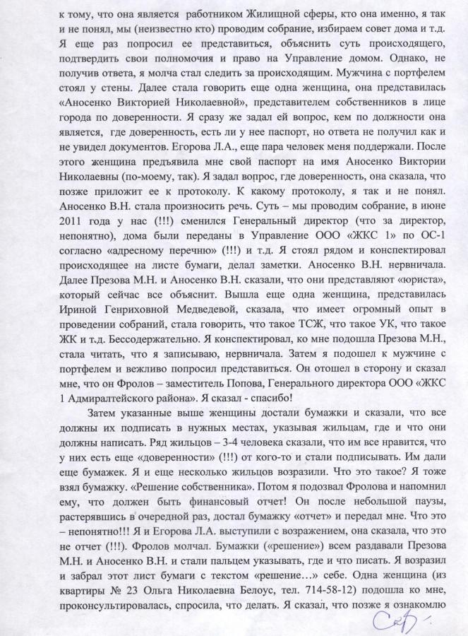 Заявление Юрасову А.Г. по 08.06.12 - 2, 2 стр.
